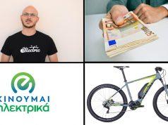επιδοτηση για ηλεκτρικο ποδηλατο