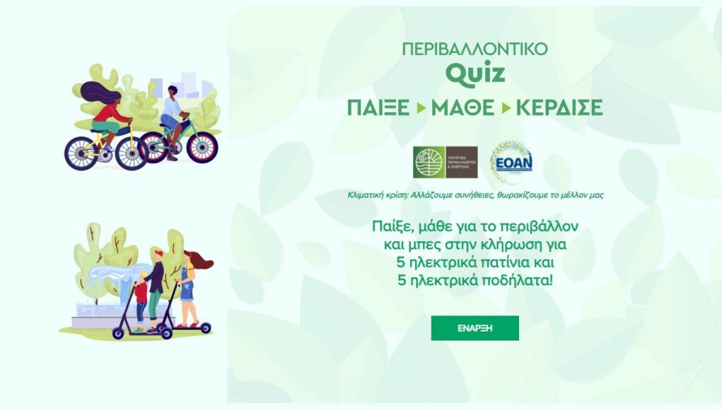 περιβαλλοντικό quiz
