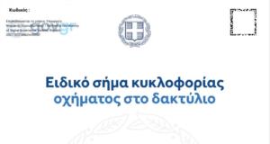 daktylios.gov.gr